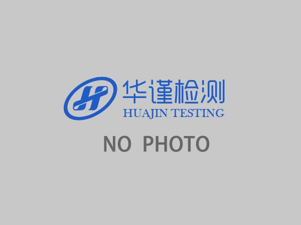服装服饰检测报告 京东品牌入驻质检 天猫 拍拍质量抽检测试