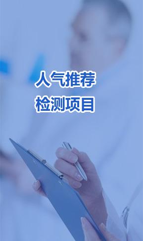 华谨第三方检测服务-热门项目