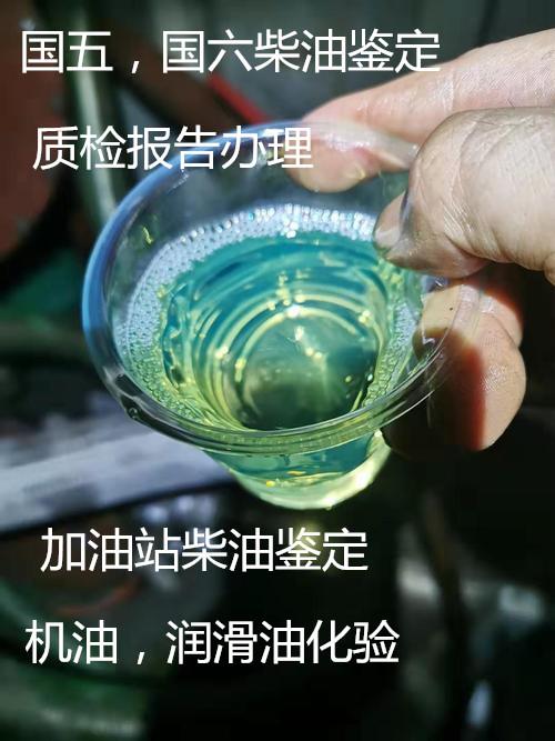 云浮市防锈油粘度检测 柴油质量检验单位