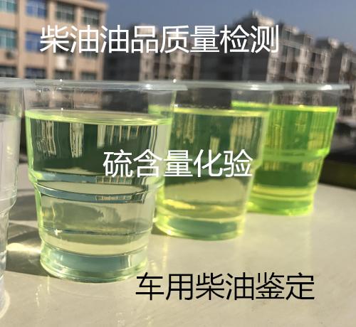 阳江市柴油质量检测 十六烷值化验机构