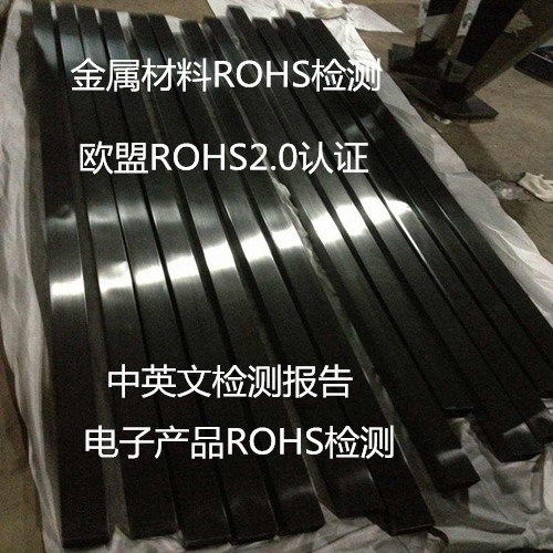 东莞市金属材料ROHS检测 常平ROHS2.0检测机构