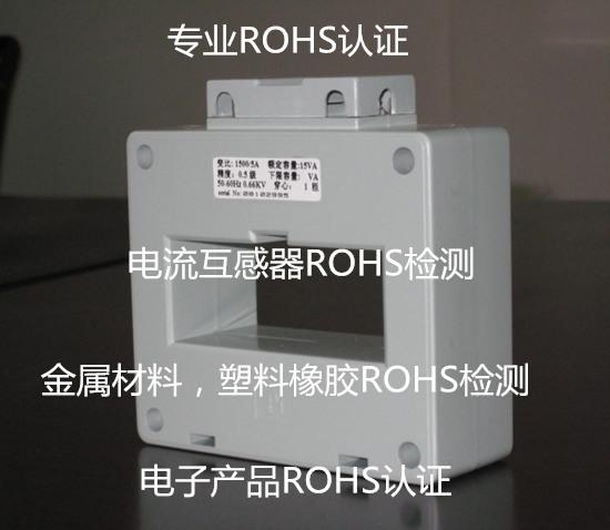 深圳市电子产品ROHS检测中心 宝安ROHS整机测试机构