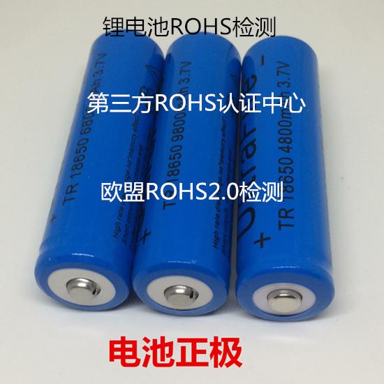 肇庆市锂电池检测中心 锂电池欧盟ROHS检验机构