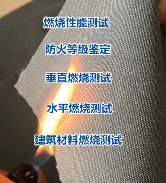 肇庆市防火板燃烧测试 建筑材料阻燃检测中心
