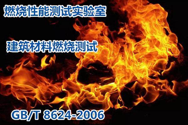 深圳市彩钢夹芯板燃烧测试 阻燃B1级测试如何收费