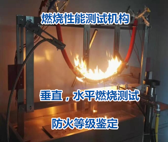 东莞市防火门窗燃烧测试 防火等级鉴定第三方实验室