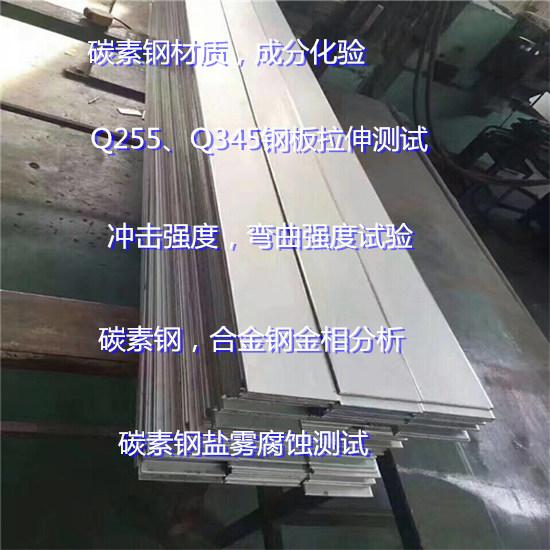 碳素钢拉伸测试 碳素钢冲击试验 深圳市碳素钢鉴定中心