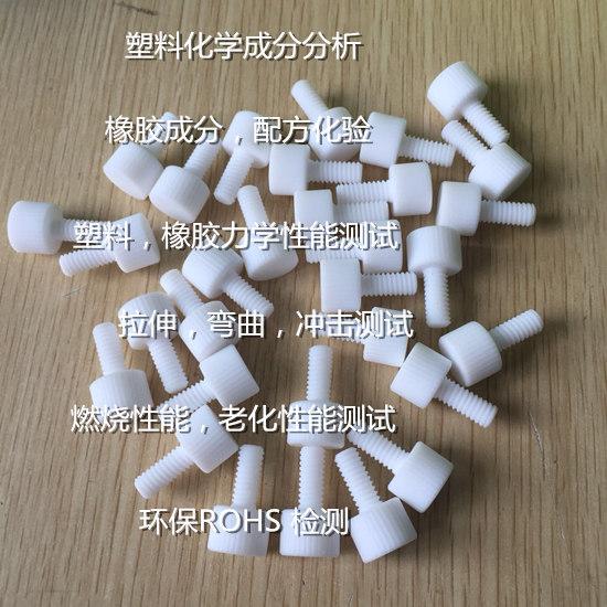 深圳市塑料橡胶检测 拉伸 冲击测试中心