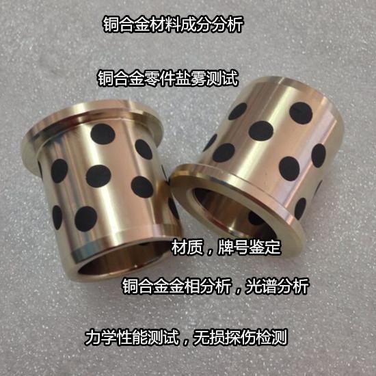 阳江市白铜,青铜成分分析中心