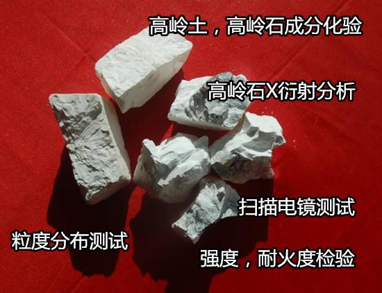 台山市高岭土筛余量检测 高岭石耐火度检验单位