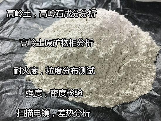 广州白云高岭土耐火度检验 高岭石强度检验周期多久