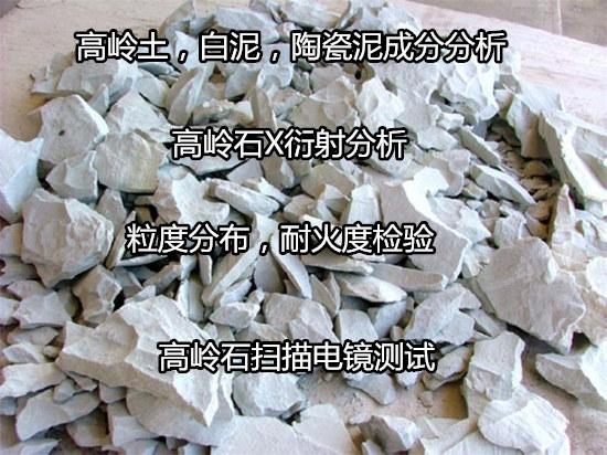 南宁市陶瓷土元素含量检测如何送检