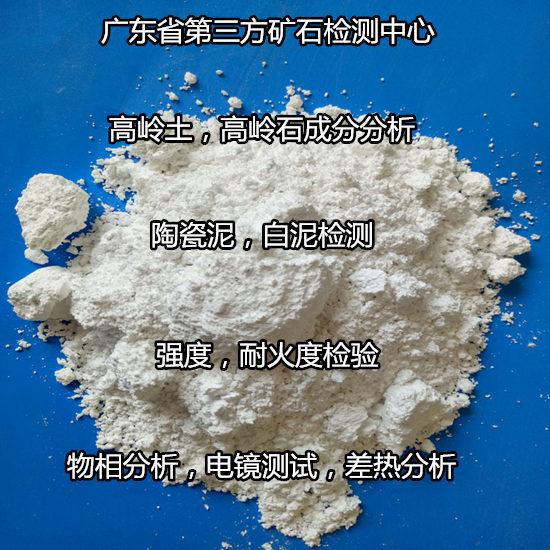 肇庆市陶瓷原料成分分析 白泥烧白度检验单位